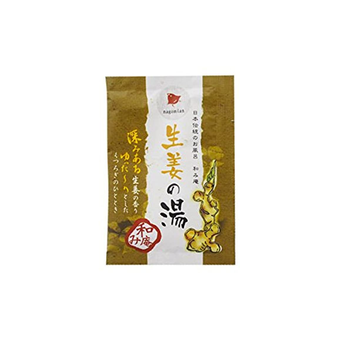 エクスタシー振動する変化和み庵 入浴剤 「生姜の湯」30個