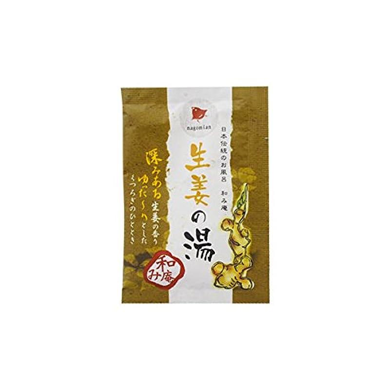舌なレルム温かい和み庵 入浴剤 「生姜の湯」30個