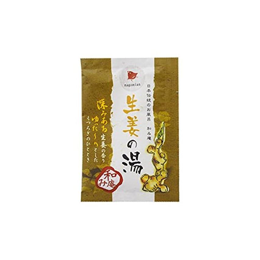 繰り返したスラム契約する和み庵 入浴剤 「生姜の湯」30個