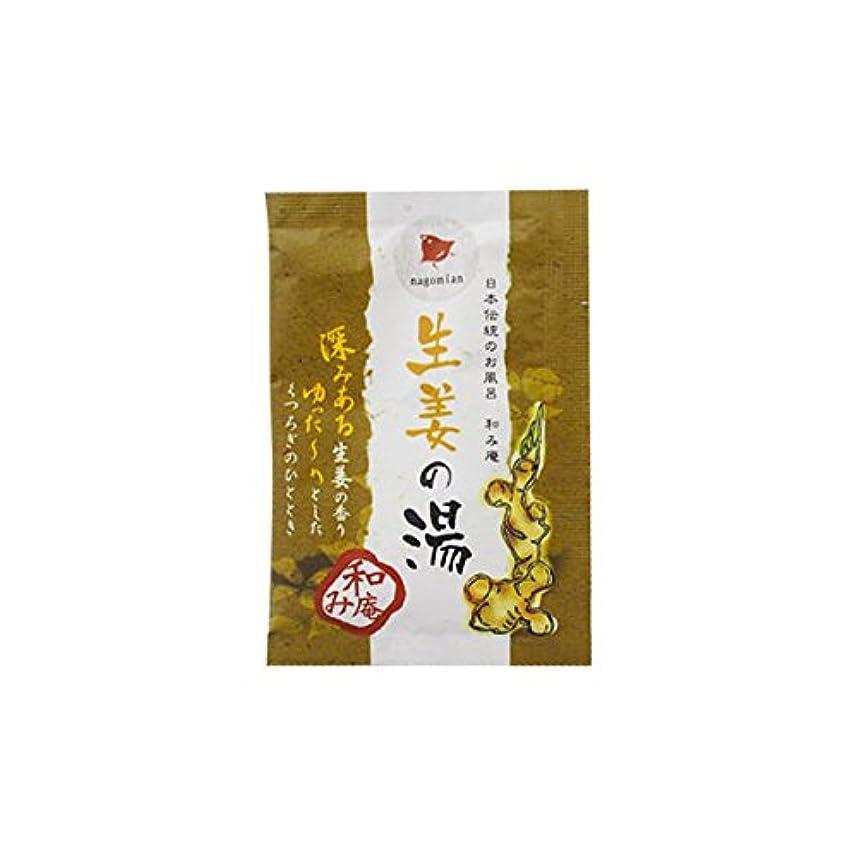 振りかける失礼さびた和み庵 入浴剤 「生姜の湯」30個