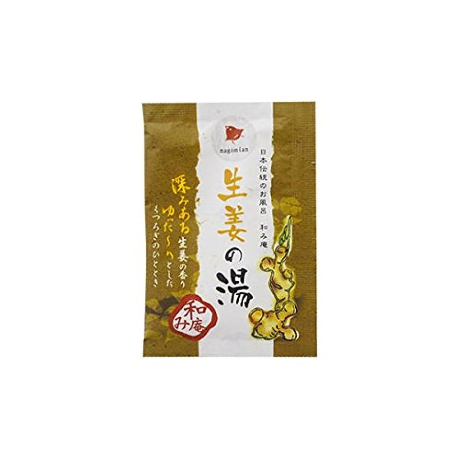 安息円形の申し立て和み庵 入浴剤 「生姜の湯」30個