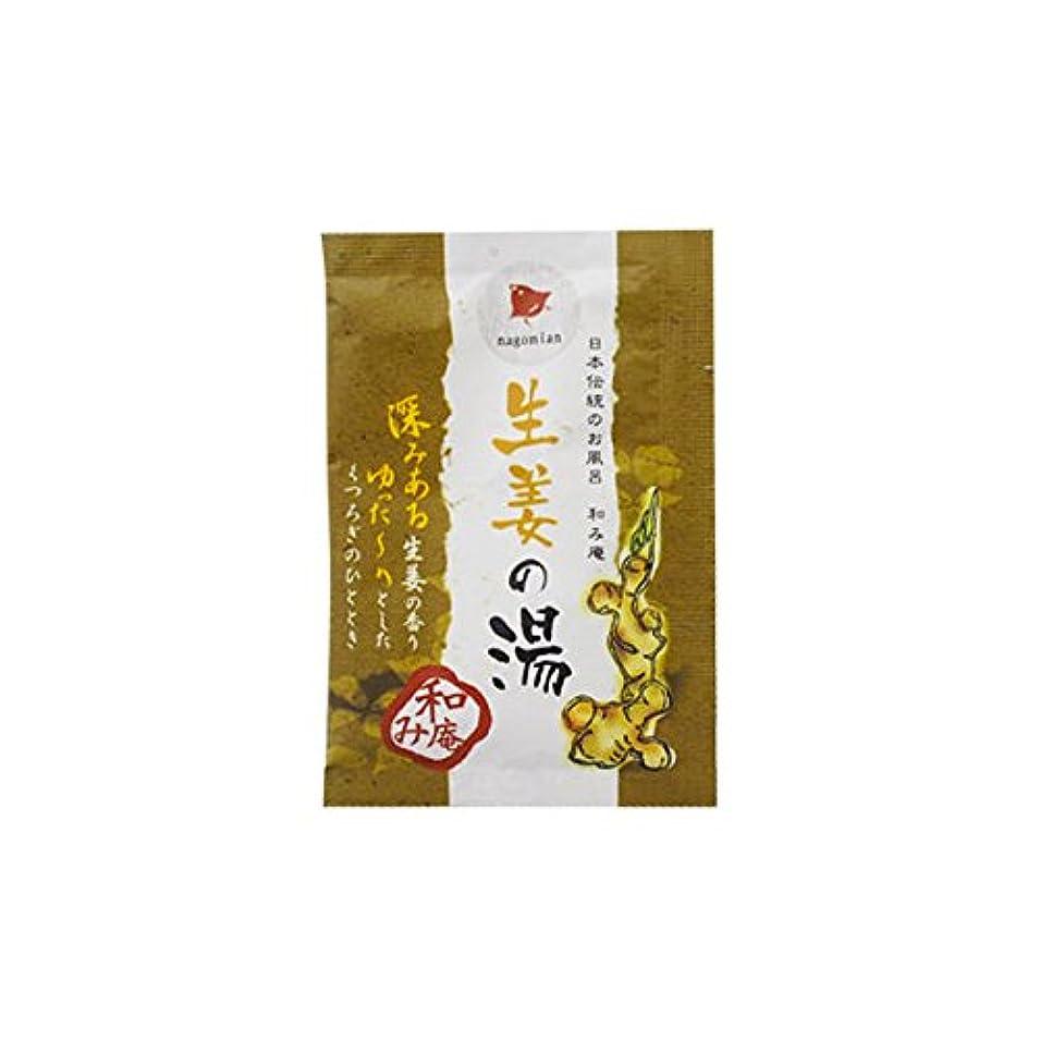 レタッチクレデンシャル振り向く和み庵 入浴剤 「生姜の湯」30個