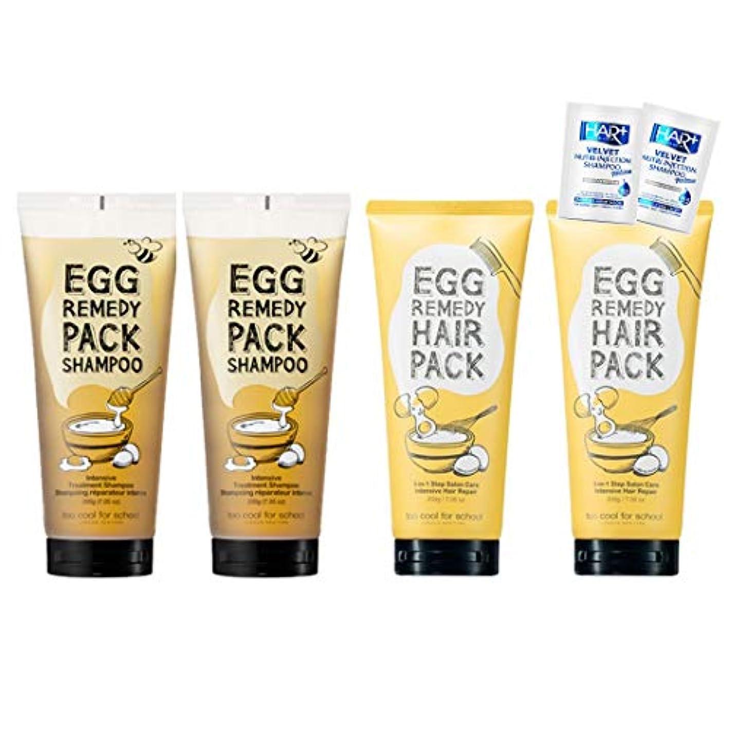すばらしいです珍味リンクトゥークールフォ―スクール(too cool for school)/エッグレミディパックシャンプーtoo cool for school Egg Remedy Pack Shampoo 200ml X 2EA + エッグレミディヘアパック...