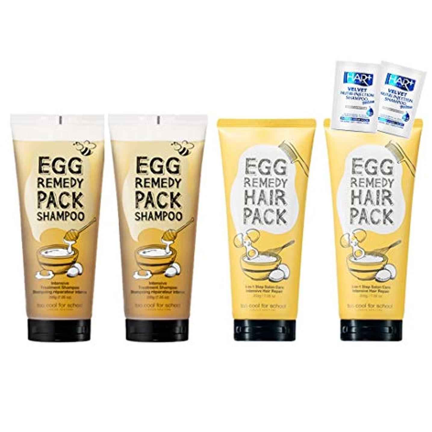 検査官比べる六トゥークールフォ―スクール(too cool for school)/エッグレミディパックシャンプーtoo cool for school Egg Remedy Pack Shampoo 200ml X 2EA + エッグレミディヘアパック/ too cool for school Egg Remedy Hair Pack 200ML X 2EA[並行輸入品]+non silicon shampoo 8ml