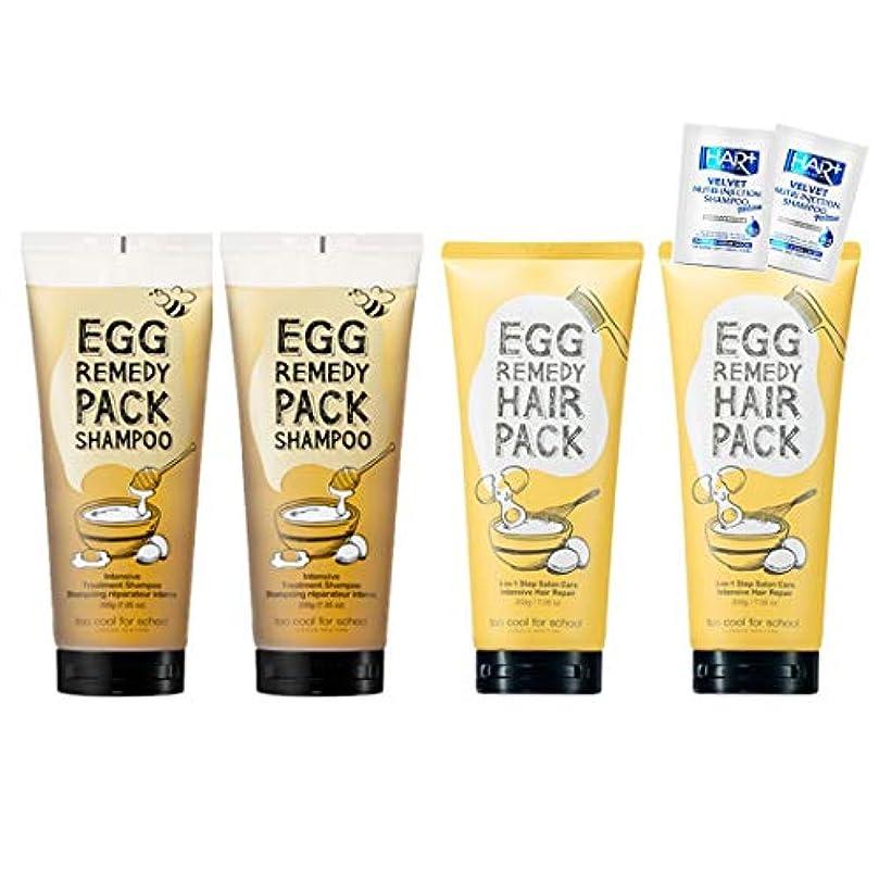 タイピスト同志正当化するトゥークールフォ―スクール(too cool for school)/エッグレミディパックシャンプーtoo cool for school Egg Remedy Pack Shampoo 200ml X 2EA + エッグレミディヘアパック...