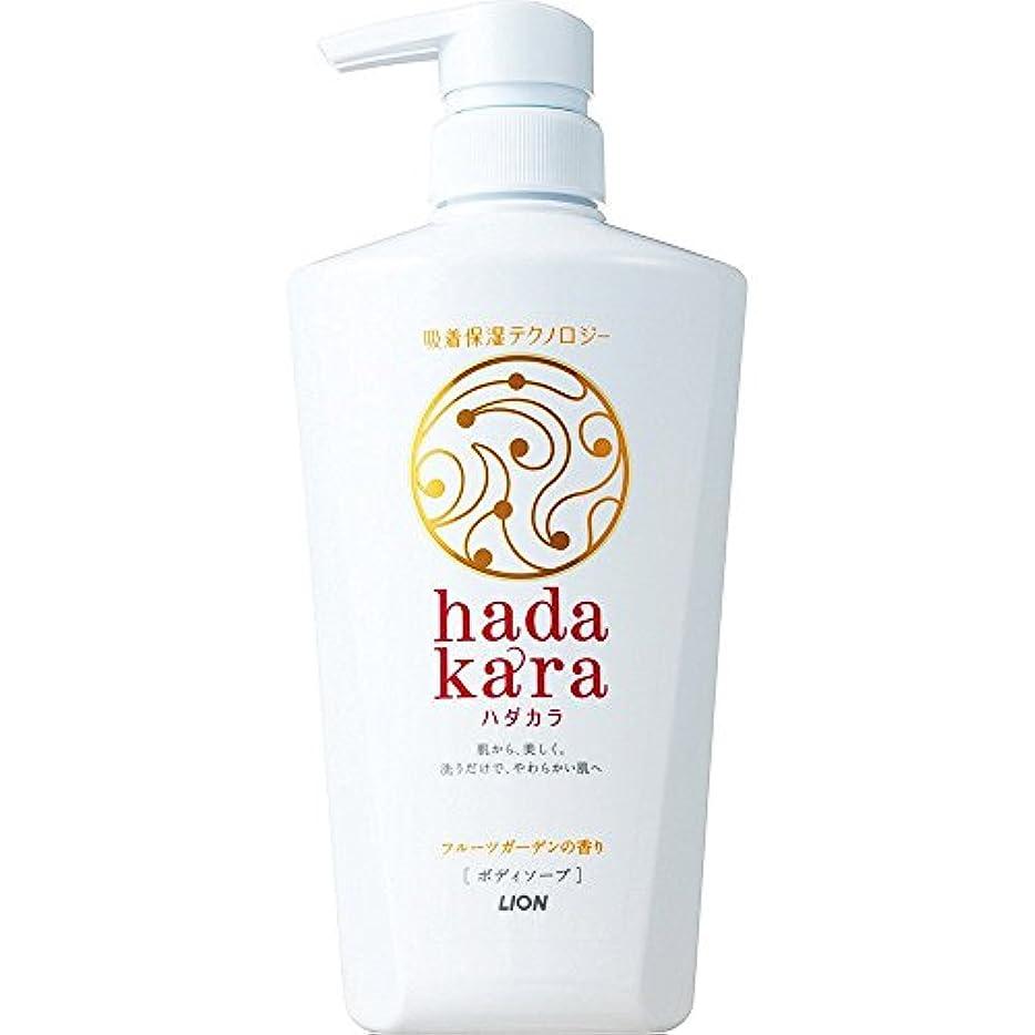 移行する珍味頻繁にhadakara(ハダカラ) ボディソープ フルーツガーデンの香り 本体 500ml