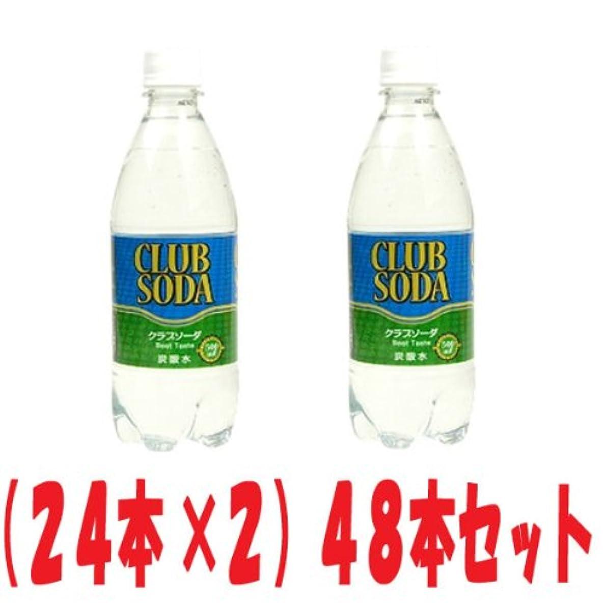 天の赤面に対して炭酸水 国産 友桝飲料 クラブソーダ 500ml PET× 48本