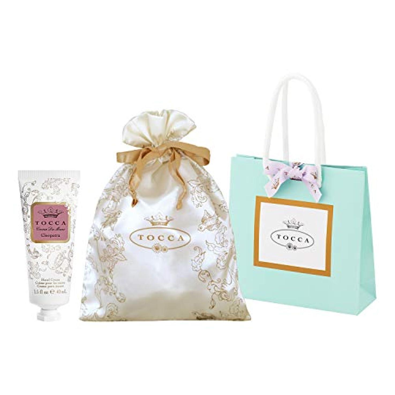 動的皿瞑想的トッカ(TOCCA) ハンドクリーム クレオパトラの香り 40mL 巾着&ショッパー付 (手指用保湿 ギフト 手提袋付 フレッシュでクリーンな香り)