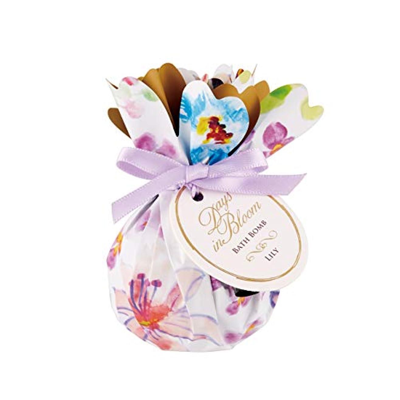血色の良いスプレー多様なデイズインブルーム バスボム リリー(入浴料 プチギフト 花ギフト 百合のブーケの香り)