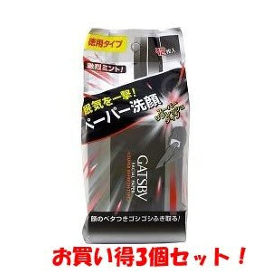 ギャツビー【GATSBY】フェイシャルペーパー スーパーリフレッシュタイプ 徳用タイプ 42枚入(お買い得3個セット)