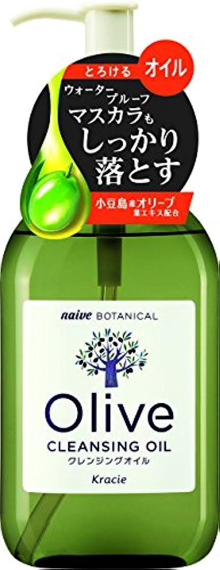 ホステス酸化物最初ナイーブ ボタニカル クレンジングオイル 230mL