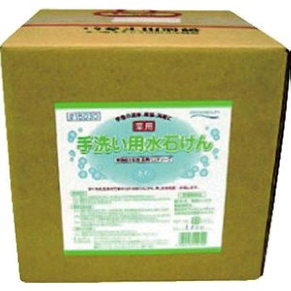 農場手安定医薬部外品 泡タイプの薬用ハンドソープ 手洗い用水石けん18L 15030