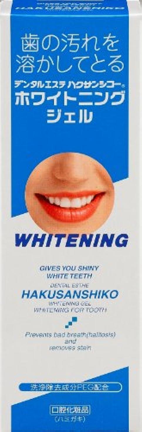 笑起きろ八ハクサンシコー ホワイトニングジェル