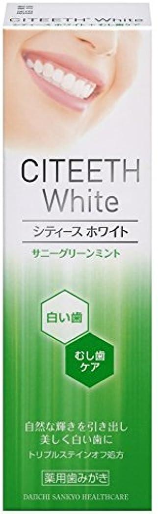 安全な怪しい親愛なシティースホワイト+むし歯ケア 50g [医薬部外品]