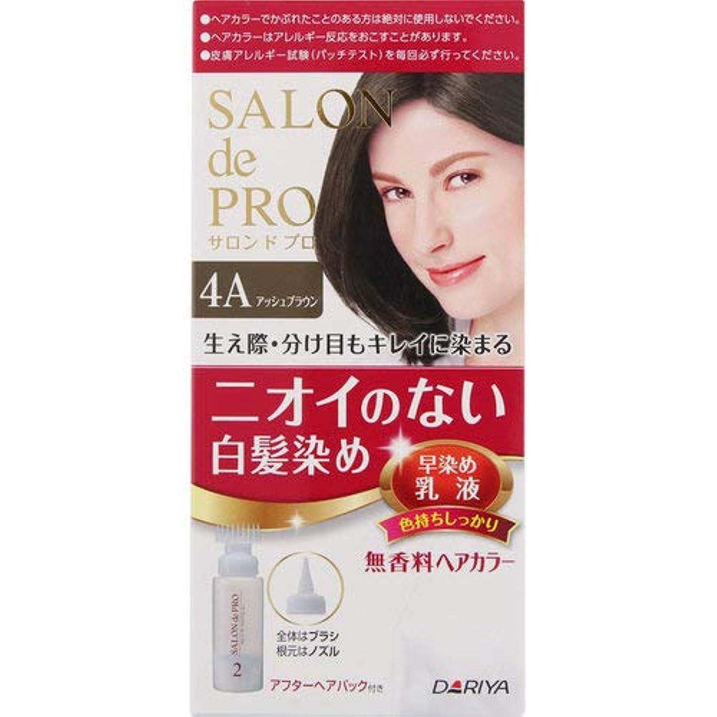 アスペクト許可するワイドサロンドプロ無香料ヘアカラー早染め乳液4A(アッシュブラウン)