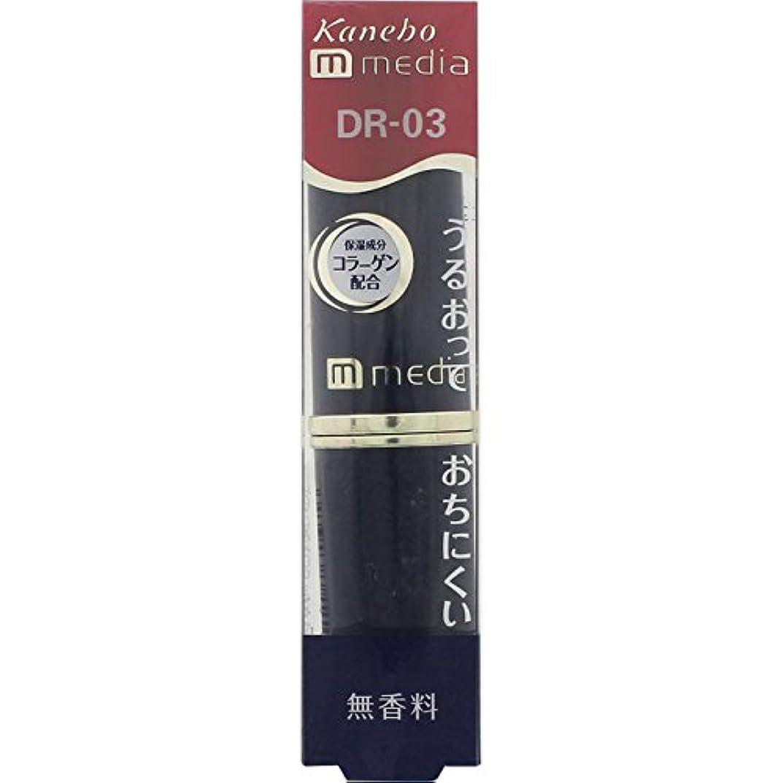 モッククスクス薄めるカネボウ メディア(media)クリ-ミィラスティングリツプA カラー:DR-03
