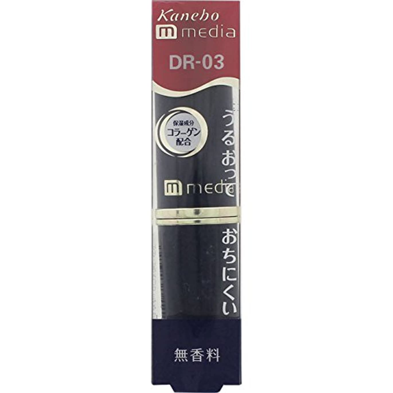中級不安経営者カネボウ メディア(media)クリ-ミィラスティングリツプA カラー:DR-03