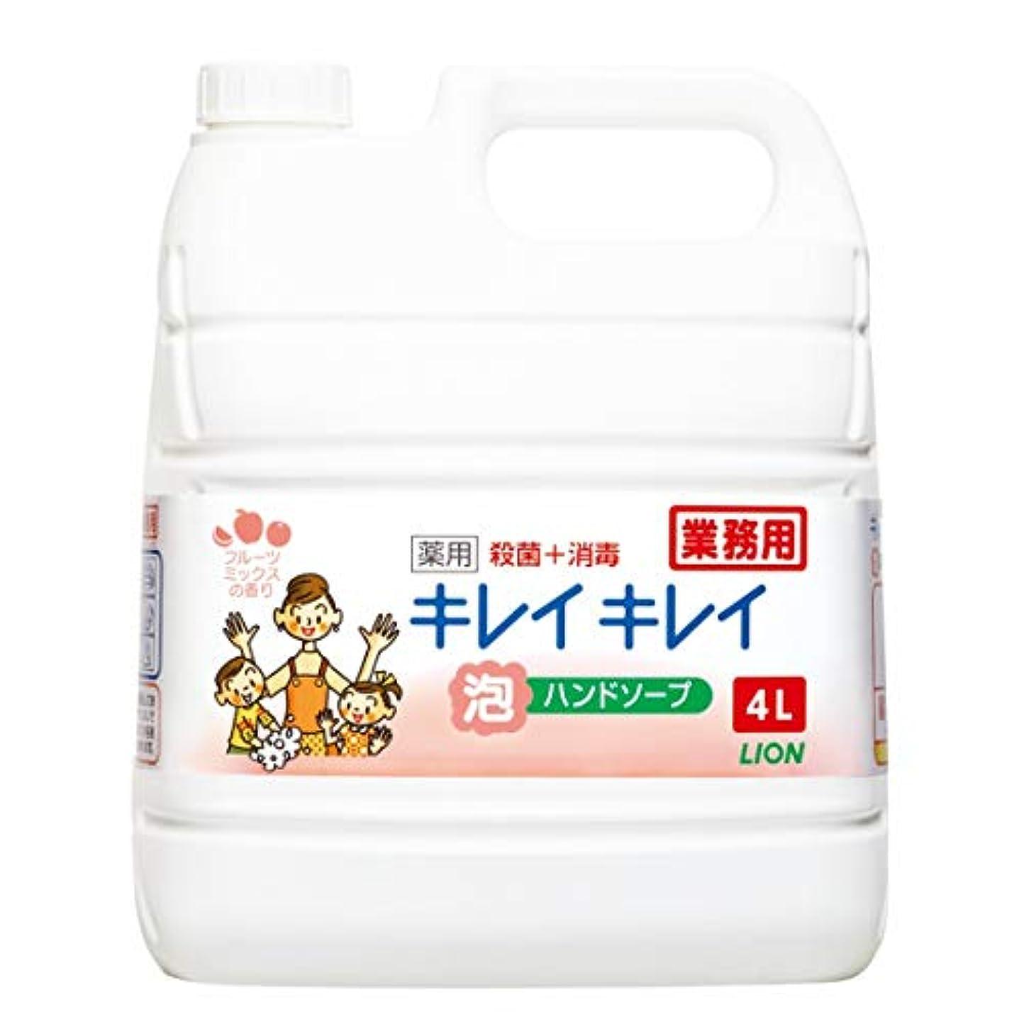 リネン知覚覚えている【業務用 大容量】キレイキレイ 薬用 泡ハンドソープフルーツミックスの香り 4L(医薬部外品)
