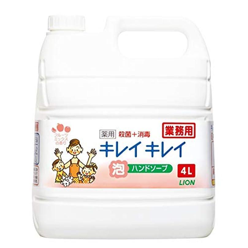 誘う鉛機械的に【業務用 大容量】キレイキレイ 薬用 泡ハンドソープフルーツミックスの香り 4L(医薬部外品)