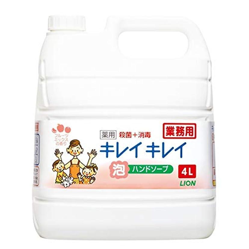 動機付ける権限所有者【業務用 大容量】キレイキレイ 薬用 泡ハンドソープフルーツミックスの香り 4L(医薬部外品)