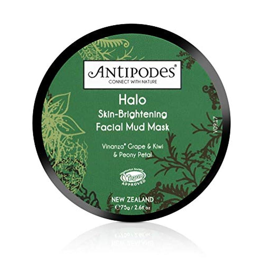 噴出する忠誠覆すAntipodes(アンティポディース) ヘイロー ボルカニックマッドマスク
