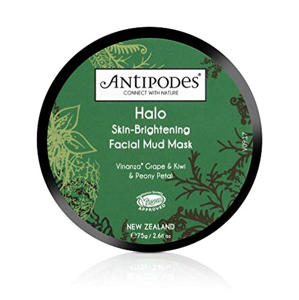 満了寄託ルームAntipodes(アンティポディース) ヘイロー ボルカニックマッドマスク