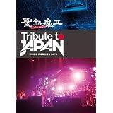 TRIBUTE TO JAPAN - 活動絵巻 両国国技館 2 DAYS - [DVD]