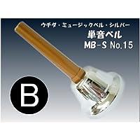ウチダ・ミュージックベル 単音【シルバー:B】ハンドベル・シルバー MB-S NO.15「し」