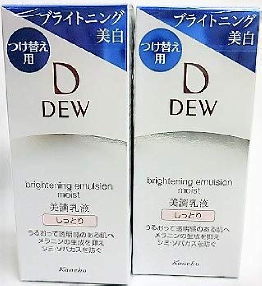 化学薬品組み合わせセント[2個セット]DEWブライトニングエマルジョンしっとりしっとり 付け替え用 100ml入り×2個