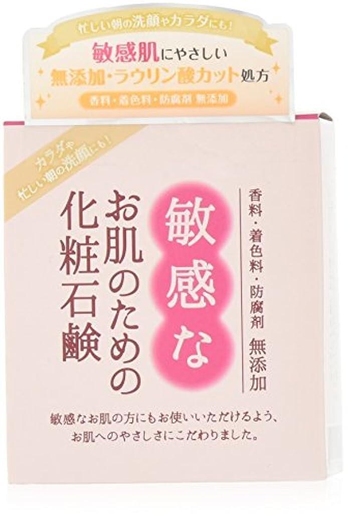 時々カップル華氏敏感なお肌のための化粧石鹸 100g CBH-S