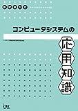 コンピュータシステムの応用知識 (情報処理技術者試験対策書)