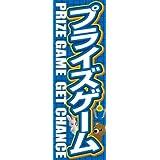 のぼり旗スタジオ のぼり旗 プライズゲーム007 大サイズ H2700mm×W900mm