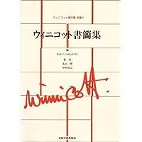 Amazon.co.jp: D.W. ウィニコッ...