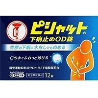 【指定第2類医薬品】ピシャット下痢止めOD錠 12錠 ×5