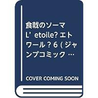 食戟のソーマ L'etoile―エトワール― 6 (ジャンプコミックス)