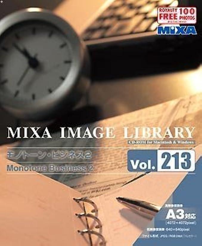 スラッシュ苦しみ応じるMIXA Image Library Vol.213 モノトーン?ビジネス2