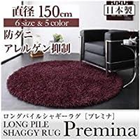 ロングパイルシャギーラグ Premina プレミナ 直径150cm(円形) グレー