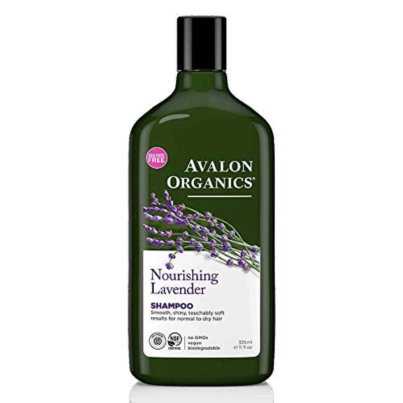 慰め自宅でフルーツ野菜AVALON ORGANICS アバロンオーガニクス シャンプー ラベンダー 325ml