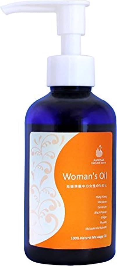 いたずらな滑るグラマーAMOMA ウーマンズオイル 160ml ■妊活専用オイル 妊活中の冷え対策に