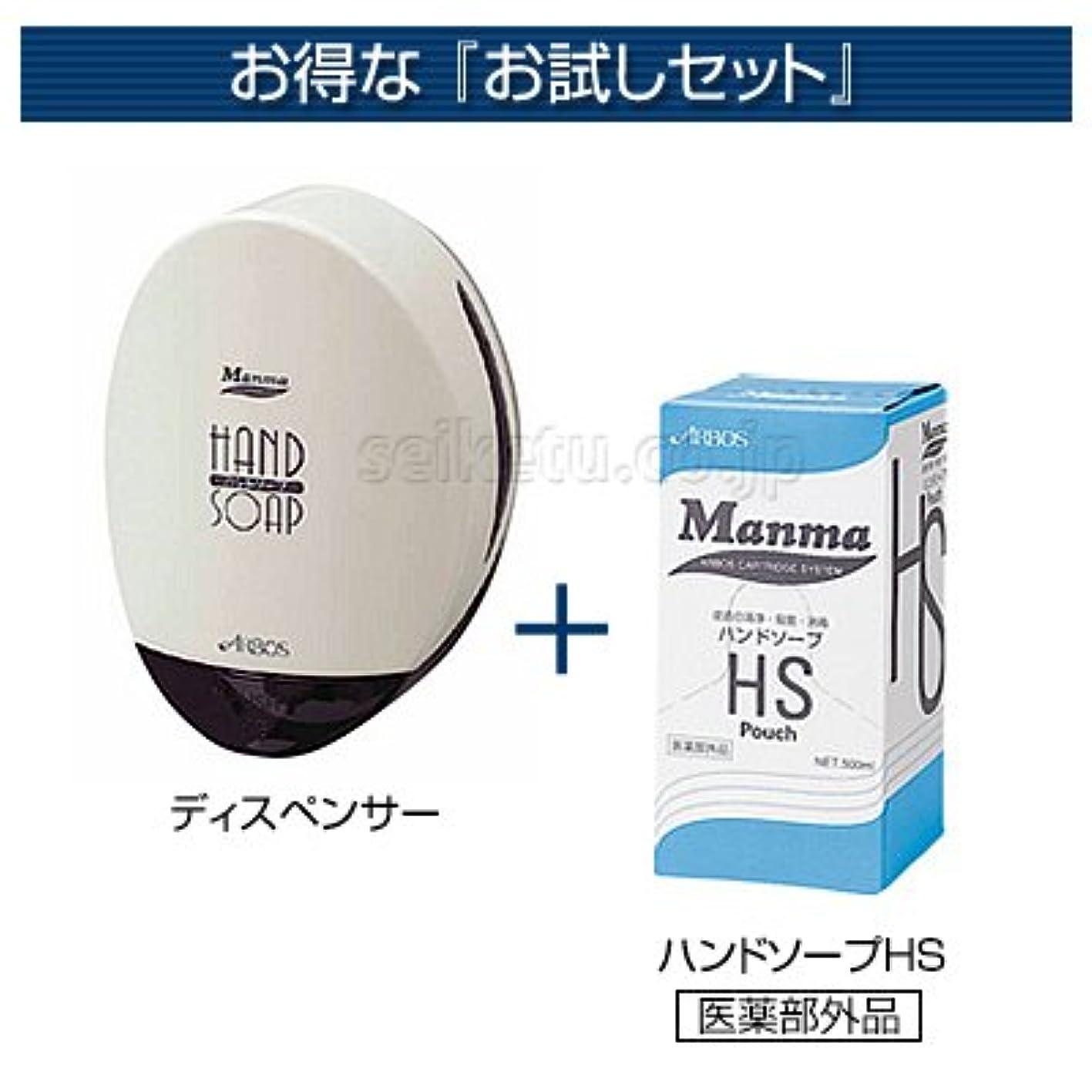 採用水素富Manma ハンドソープ【清潔キレイ館お試しセット】本体+専用カートリッジHS(500mL)