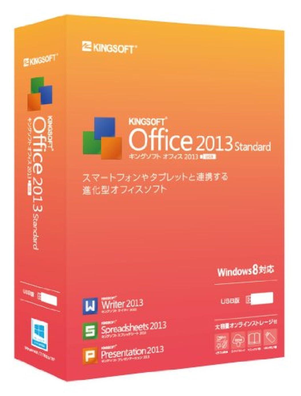 浪費疎外する郵便局KINGSOFT Office 2013 Standard パッケージ USB起動版