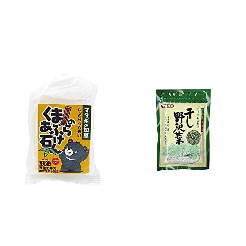 端末スピリチュアル糸[2点セット] 信州木曽 くまのあぶら石けん(80g)?干し野沢菜(100g)