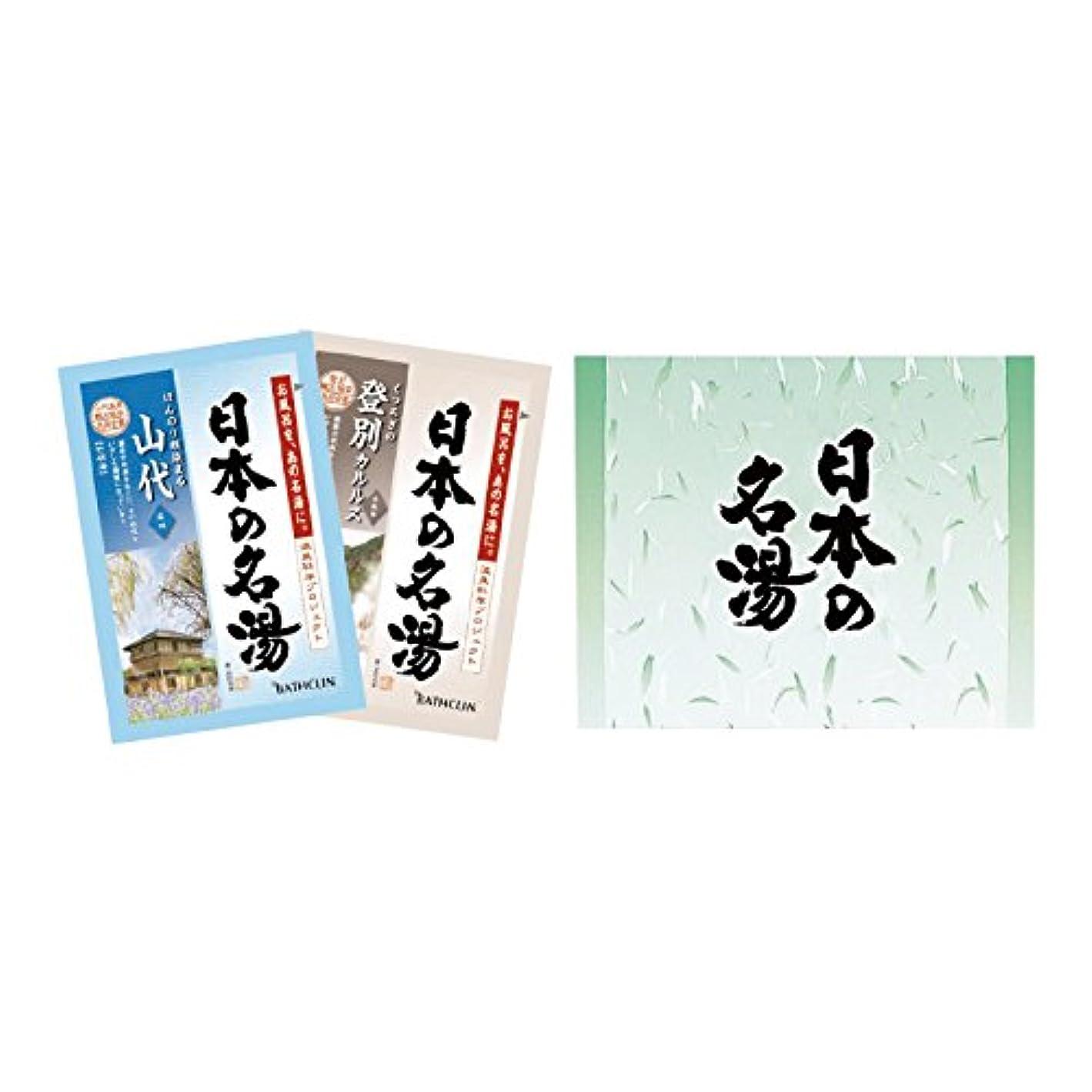 爆発退屈ヘア日本の名湯 入浴剤 2包入