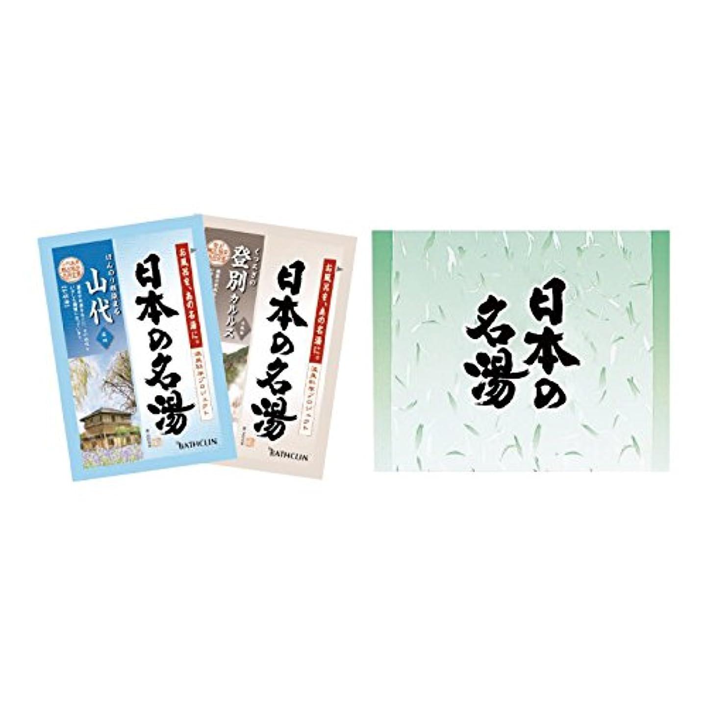 神社ハイブリッド愛人日本の名湯 入浴剤 2包入