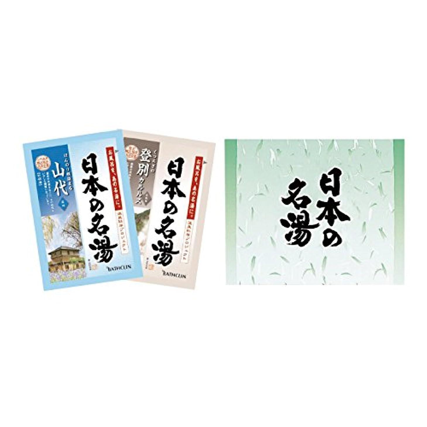 拳コロニアル締め切り日本の名湯 入浴剤 2包入