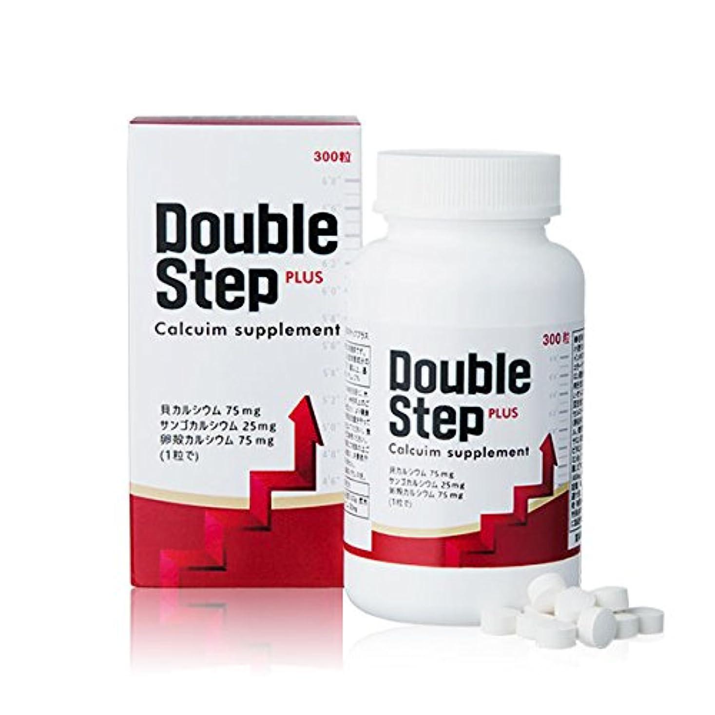 背骨ピンポイント感動するダブルステップ プラス DOUBLE STEP PLUS カルシウム サプリメント