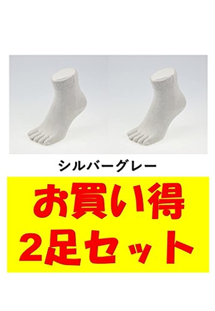 早めるコンピューターを使用するタッチお買い得2足セット 5本指 ゆびのばソックス Neo EVE(イヴ) シルバーグレー iサイズ(23.5cm - 25.5cm) YSNEVE-SGL