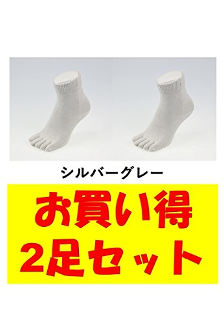 広範囲圧倒的突破口お買い得2足セット 5本指 ゆびのばソックス Neo EVE(イヴ) シルバーグレー Sサイズ(21.0cm - 24.0cm) YSNEVE-SGL