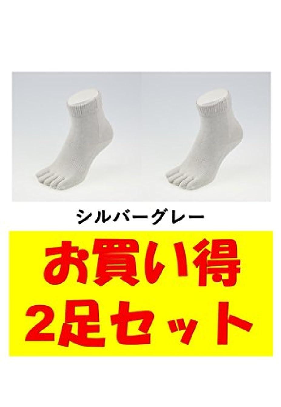 ヒットサンプル鷹お買い得2足セット 5本指 ゆびのばソックス Neo EVE(イヴ) シルバーグレー iサイズ(23.5cm - 25.5cm) YSNEVE-SGL