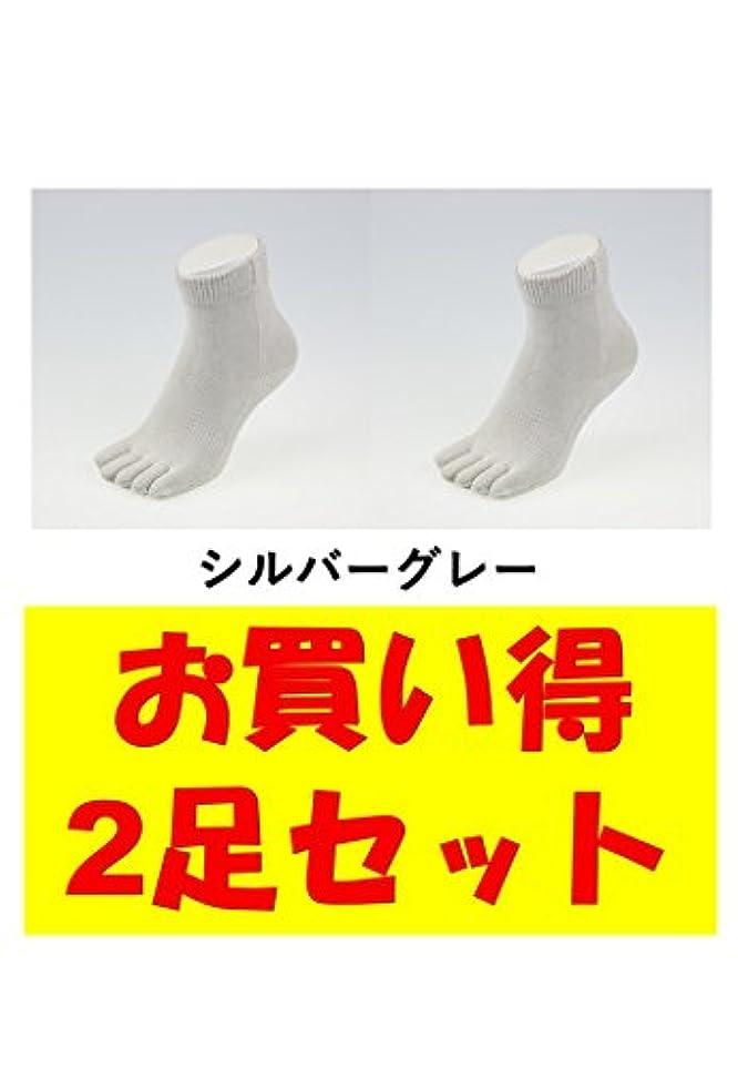 地元幸福退却お買い得2足セット 5本指 ゆびのばソックス Neo EVE(イヴ) シルバーグレー Sサイズ(21.0cm - 24.0cm) YSNEVE-SGL